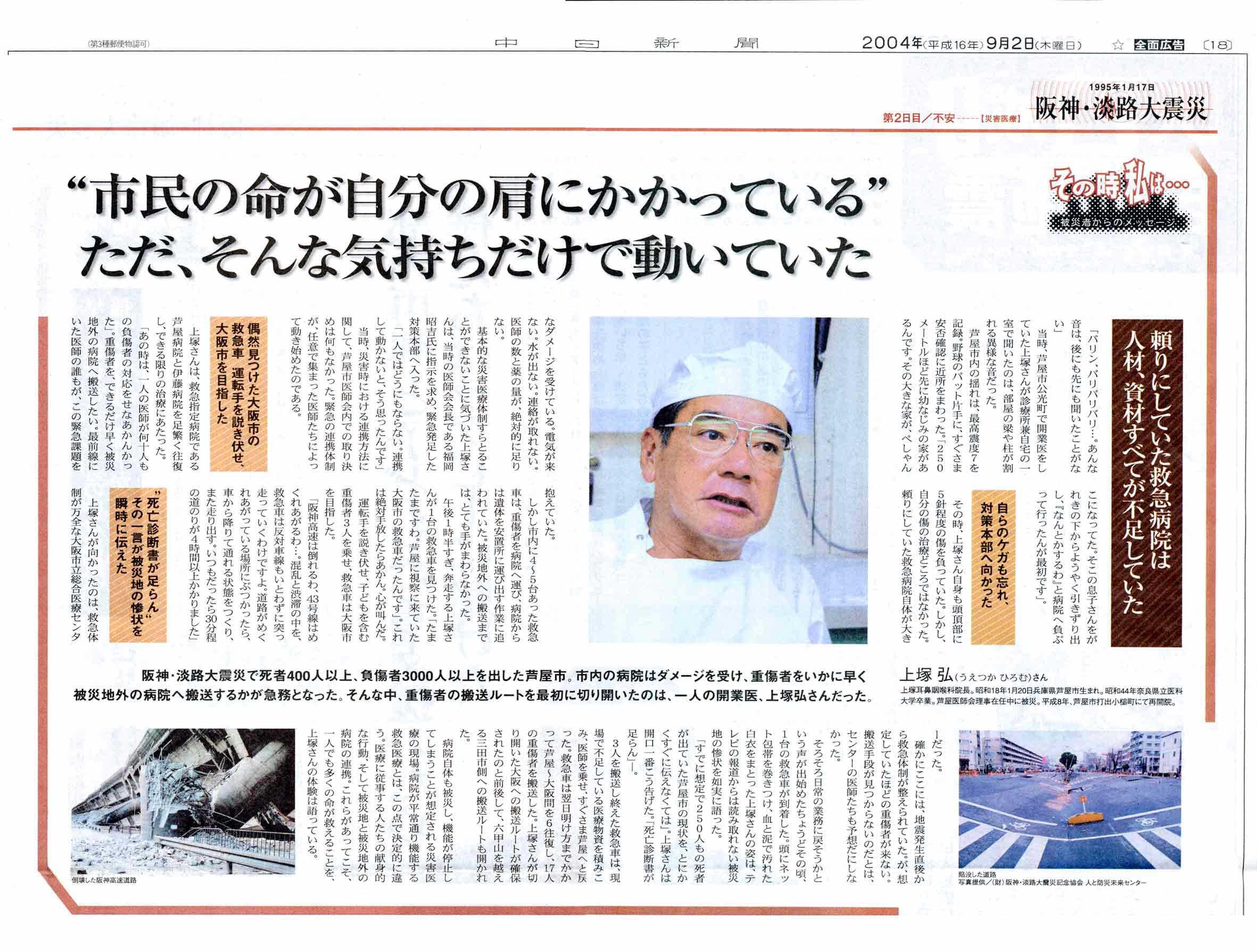 中日新聞 2004年9月2日掲載「その時私は・・・ 被災者からのメッセージ」